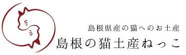 島根県産の猫土産ねっこ